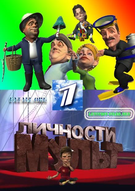 Фильм Мульт личности